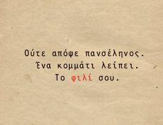 Γιάννης Ρίτσος - Τα ερωτικά Love Others, Greek Quotes, Live Love, Favorite Quotes, Literature, Poetry, Messages, Thoughts, Motivation