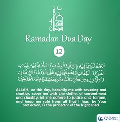 Say Ameen Dua for day 12