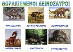 dreamskindergarten Το νηπιαγωγείο που ονειρεύομαι !: Οι δεινόσαυροι - πίνακες αναφοράς για το νηπιαγωγείο