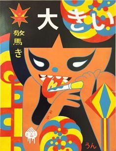ROMAN KLONEK - YUZU JAM - PRETTY PORTAL http://www.widewalls.ch/artwork/roman-klonek/yuzu-jam/ #other