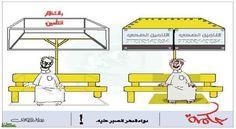 كاريكاتير صحيفة عكاظ (السعودية)  يوم الإثنين 2 مارس 2015  ComicArabia.com  #كاريكاتير
