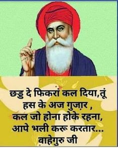 Punjabi Quotes in Hindi text Chankya Quotes Hindi, Sanskrit Quotes, Sikh Quotes, Gurbani Quotes, Punjabi Quotes, Wisdom Quotes, Motivational Quotes, Good Morning Friends Quotes, Hindi Good Morning Quotes