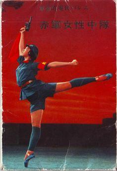 "Ballet ""Red Detachment of Women""   from communist China era"