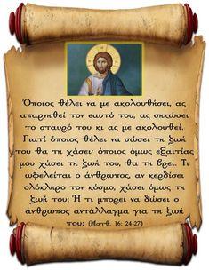 Prayer For Family, Orthodox Christianity, Savior, Wise Words, Religion, Prayers, Spirituality, God, Quotes