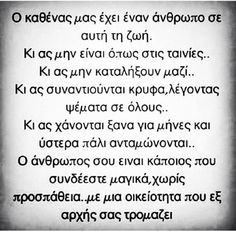 Ο άνθρωπός σου... Poetry Quotes, Book Quotes, Life Quotes, Quotes Quotes, Ps I Love You, Greek Words, Greek Quotes, Favorite Words, Couple Quotes