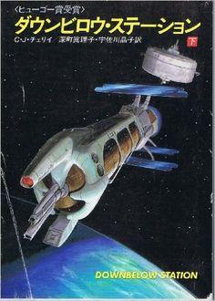Downbelow Station (Volume#2) [Japanese Edition]: C. J. Cherryh, translated by Mariko Fukamachi, translated by Akiko Usagawa, Carolyn Janice Cherry: 9784150106003: Amazon.com: Books