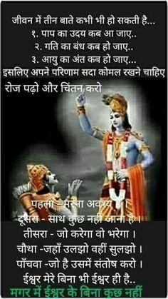 Krishna Quotes In Hindi, Hindu Quotes, Radha Krishna Love Quotes, Spiritual Quotes, Lord Krishna, Indian Quotes, Gujarati Quotes, Punjabi Quotes, Hindi Good Morning Quotes
