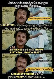Funny Birthday Tamil Memes Google Search Comedy Memes Birthday Humor Funny Quotes