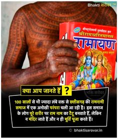 This community is called a poor farmer community of the state Chhattisgarh, India. This community tattooed the name of Lord Ram on their faces & bodies. So that nobody was able to remove the God's name from their life. Unique Facts, Love Facts, Real Facts, Weird Facts, Fun Facts, Gernal Knowledge, General Knowledge Facts, Knowledge Quotes, Amazing Science Facts