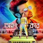 Ohongkar (2017) Bangla Full Movie 720p Bluray x264 AAC 950MB ESub*No Ads* Hindi Movies Online Free, Download Free Movies Online, Movies To Watch Hindi, Ads, Movie Posters, Film Poster, Popcorn Posters, Film Posters