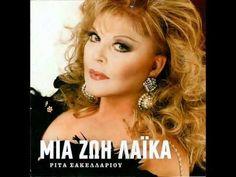 ΡΙΤΑ ΣΑΚΕΛΛΑΡΙΟΥ ~~~~ ΑΥΤΟΣ Ο ΑΝΘΡΩΠΟΣ ΑΥΤΟΣ - YouTube Greek Music, Monte Carlo, Youtube