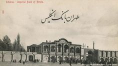بانک انگلیس در تهران. تاریخ ۱۹۰۹ میلادی.