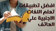 Language, App, Learning, Studying, Languages, Apps, Teaching, Language Arts, Onderwijs