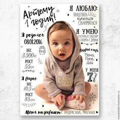 Постер/плакат достижений детский метрика 1 год – купить в интернет-магазине на Ярмарке Мастеров с доставкой