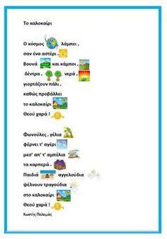 dreamskindergarten Το νηπιαγωγείο που ονειρεύομαι !: Ποίημα : Το καλοκαίρι του Κωστή Παλαμά Kindergarten Songs, Fathers Day Crafts, School Lessons, Summer Crafts, Summer Activities, Poems, Blog, Kids, Montessori