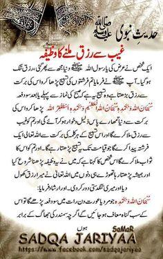 Prophet Muhammad pbuh said. Hadith Quotes, Quran Quotes Love, Quran Quotes Inspirational, Islamic Love Quotes, Religious Quotes, Truth Quotes, Meaningful Quotes, Duaa Islam, Islam Hadith