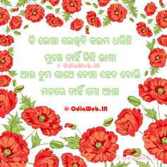 Download Oriya Shayari sms in odia language to share on facebook, WhatsApp,Hike and etc. Download and share for free.Oriya Love Shayari Image,Odia Love Sms
