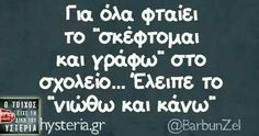 Best Quotes, Funny Quotes, Nice Quotes, Funny Thoughts, Greek Quotes, Sarcasm, Letter Board, Haha, Mindfulness