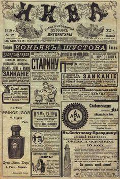Картинки по запросу журнал нива Vintage World Maps, Personalized Items, History, Image, Design, Printing Press, Historia