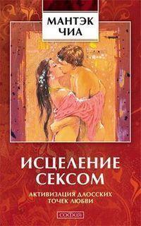 Сексуальная энергия: исцеление сексом   SecretWoman.ru