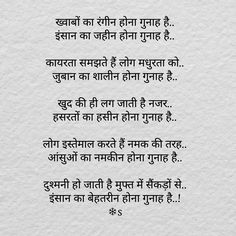 Insaan ka jaheen hona gunaah hai Shyari Quotes, Desi Quotes, Life Quotes Pictures, People Quotes, Mood Quotes, Poetry Quotes, Qoutes, Poetry Hindi, Hindi Words