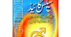 Sexual Problems are on rise in recent times.The Sex Book PDF covers all the knowledge of Sexual Problems In Urdu .This Free PDF Book is a. Rumi Books, Hafiz, Free Pdf Books