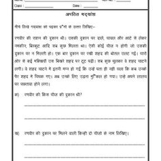 Hindi Worksheet - Unseen Passage-10