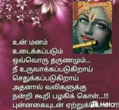 Betrayal Quotes, Gita Quotes, Karma Quotes, Reality Quotes, Life Coach Quotes, Life Lesson Quotes, Good Thoughts Quotes, Good Life Quotes, Mahabharata Quotes
