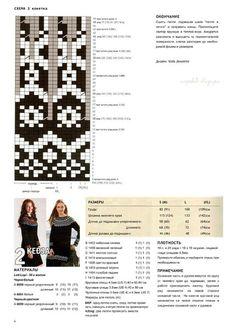 23 Ideas For Knitting Patterns Aran Fair Isles Fair Isle Knitting Patterns, Fair Isle Pattern, Knitting Charts, Knitting Stitches, Knit Patterns, Free Knitting, Baby Knitting, Crochet Chart, Knit Crochet