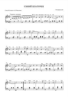 ноты для фортепиано - Поиск в Google