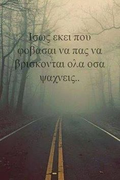 Unique Quotes, Inspirational Quotes, Mood Quotes, Life Quotes, Greece Quotes, Greek Words, Just Smile, Love Words, Picture Quotes