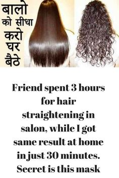 Believe it or not gelatin with coconut milk is an amazing combination, that can give you better results for hair straightening. First of all it is free of all chemicals and results are also very promising Let me tell you about this process...........