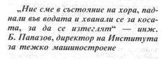 Краят на ЗТМ Радомир :http://www.sandacite.bg/краят-на-зтм-радомир/