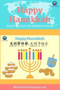World Culture Happy Hanukkah! Say Happy Hanukkah in Chinese!say the holiday phrases in Chinese for the Festival of Lights! Learning Activities, Activities For Kids, Reading Display, Map Skills, Happy Hanukkah, Teacher Blogs, World Cultures, Teaching Kids, Panda