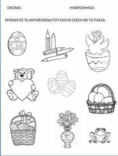 Φυλλα εργασίας-Πασχα Easter Worksheets, Easter Activities, Learn Greek, Orthodox Easter, Holy Week, Easter Crafts, Easter Ideas, Happy Easter, Easter Eggs