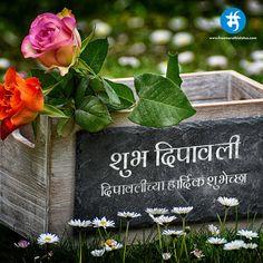 Happy Diwali Greetings in Marathi 2019 Diwali Greetings In Marathi, Diwali Wishes, Happy Diwali, Diwali Status, Shiva Photos, Marathi Status, Amazing, Free, Rats