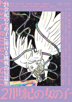 山戸結希企画『21世紀の女の子』DVD&Blu-rayが10月発売、特典映像も収録 - 映画・映像ニュース : CINRA.NET Musa, Book Cover Art, Cd Album, 21st Century, Moose Art, Artwork, Movies, Animals, People
