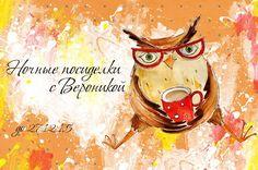 НОЧНЫЕ СКРАПЕРЫ: Ночные посиделки с Вероникой до 27.12.15!!