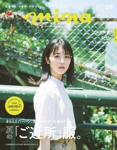 Japan Graphic Design, Japan Design, Frill Bikini, Japanese Photography, Magazine Cover Design, Cute Clothes For Women, Body Poses, Album Design, Film Aesthetic