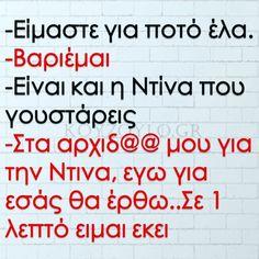 Ολα για μια Ντίνα γίνονται💎💎 Funny Greek Quotes, Funny Quotes, Funny Images, Funny Stuff, Jokes, Entertainment, Lol, Math Equations, Humor