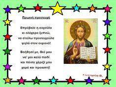 Παιδικές Πινελιές!!!: Παιδικές προσευχές Greek Quotes, Religion, Father, Advice, Blog, Kids, Movie Posters, Movies, Pai