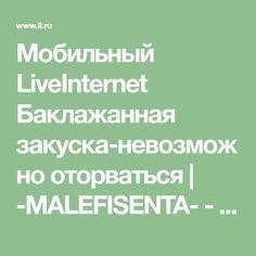Мобильный LiveInternet Баклажанная закуска-невозможно оторваться | -MALEFISENTA- - MALEFISENTA |