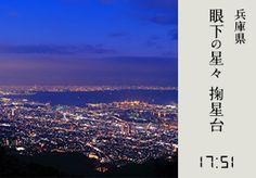 兵庫県 眼下の星々 掬星台