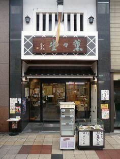 天満の天神橋筋商店街になるフルーツの大福で有名な『薫々堂』