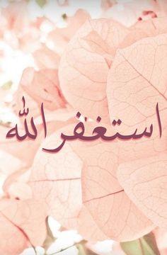 أستغفرالله العظيم واتوب اليه