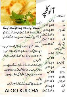 Aaloo Recipe, Urdu Recipe, Roti Recipe, Pakistani Chicken Recipes, Indian Food Recipes, Healthy Oatmeal Recipes, Snack Recipes, Kulcha Recipe, Roti Bread