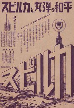 1930 平和の弾丸とカルピス 「我等の帝都は復興しました」