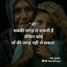 baap beti quotes in hindi * baap beti quotes & baap beti quotes hindi & baap beti quotes urdu & baap beti quotes in hindi & baap beti quotes in urdu & baap beti quotes punjabi Mothers Love Quotes, Love My Parents Quotes, Mom And Dad Quotes, First Love Quotes, Father Quotes, Motivational Picture Quotes, Inspiring Quotes, Funny Quotes, Bollywood Love Quotes