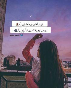Love Quotes In Urdu, Secret Love Quotes, Urdu Love Words, Poetry Quotes In Urdu, Best Urdu Poetry Images, Love Poetry Urdu, Inspirational Quotes Pictures, Good Life Quotes, Urdu Quotes