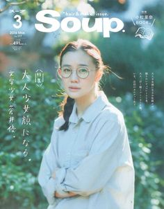 蒼井優 Aoi Yu x Soup Magazine issue march 2016 Magazine Layout Design, Magazine Cover Design, Editorial Layout, Editorial Design, Web Design, Book Design, Magazine Japan, Aesthetic Beauty, Japanese Graphic Design